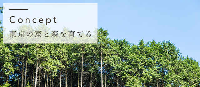 Concept 東京の家と森を育てる
