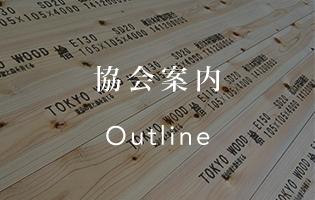 協会案内 Outline