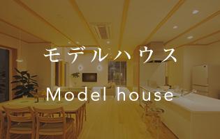 モデルハウス ModelHouse