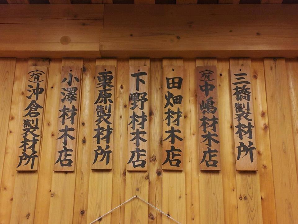 秋川木材協同組合の歴史