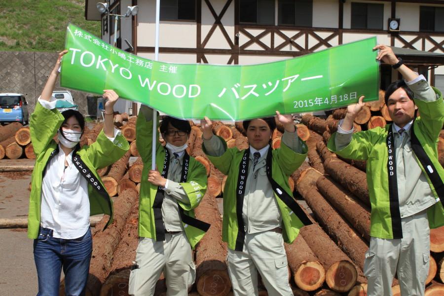 TOKYO WOODバスツアー2015春50