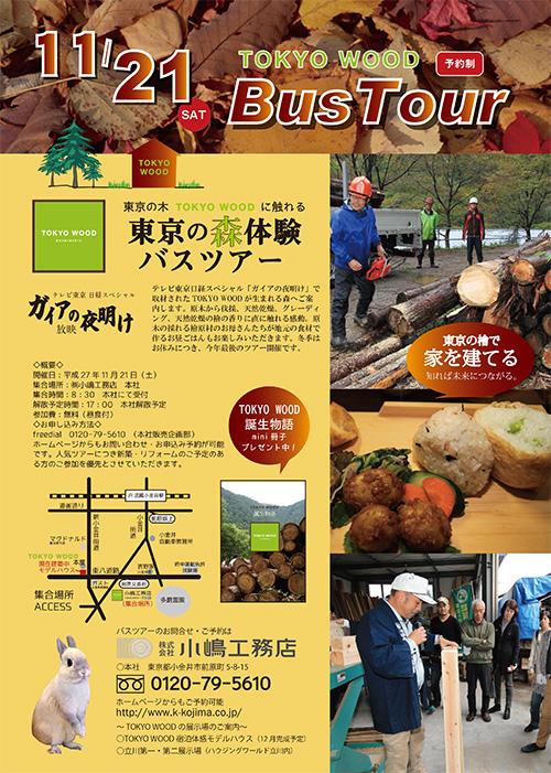 tokyowoodバスツアー1121表