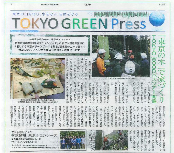 tokyogreenpress-680x5951