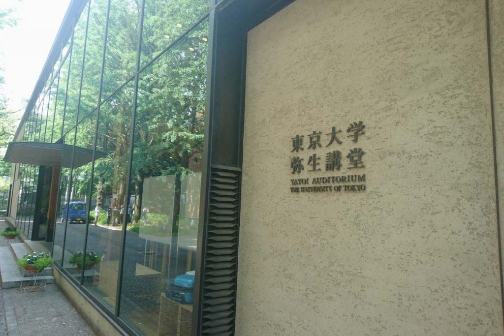 東京大学農学部弥生講堂