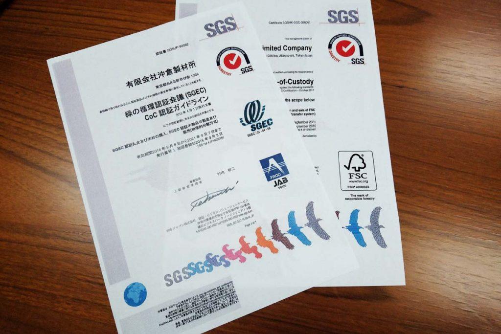 沖倉製材所:FSC / SGEC-CoC認証の定期審査