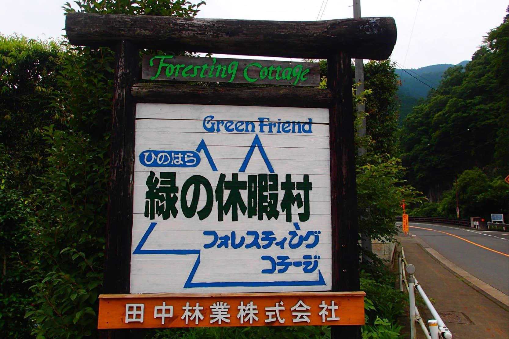 田中林業のフォレスティングコテージ