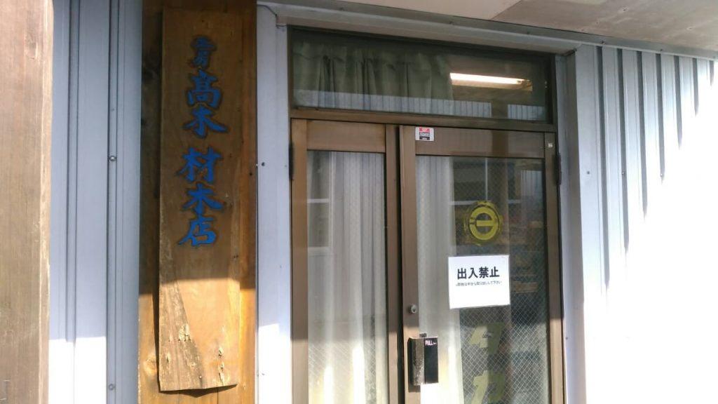 工房髙木材木店