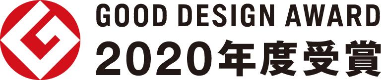 2020年度 グッドデザイン賞